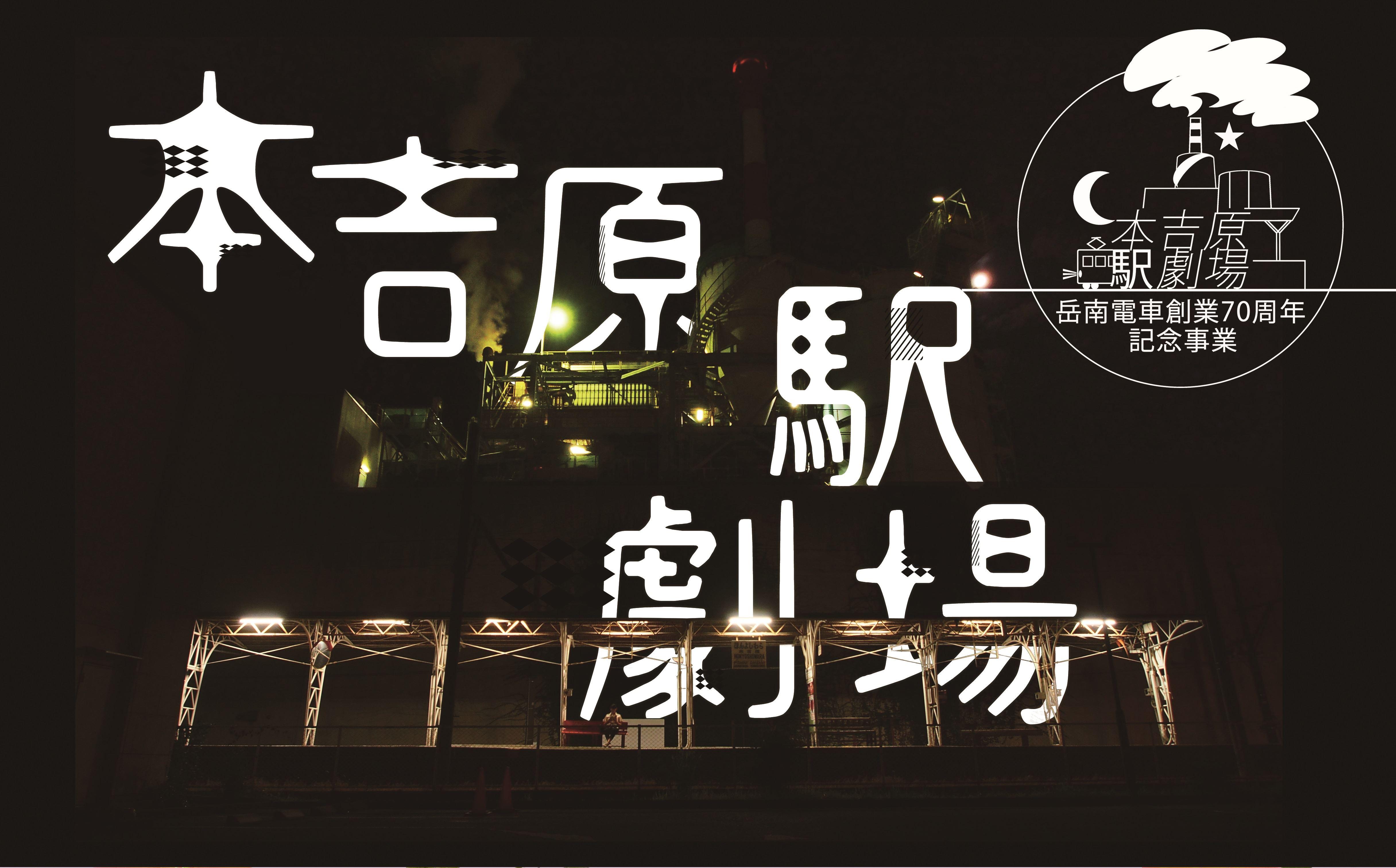 本吉原駅劇場